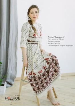 """Платье женское """"Сударыня"""""""